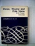 韻律と自由詩 (1973年) (文学批評ゼミナール〈8〉)