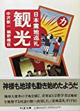 観光―日本霊地巡礼 (ちくま文庫)