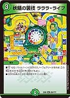 デュエルマスターズ DMEX-08 250 C 妖精の裏技ラララ・ライフ