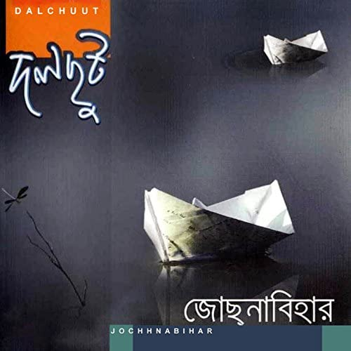 Bappa Mazumder, Sanjeeb Choudhury