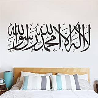 Islamic Wall Stickers Quotes Muslim Arabic Home Decorations. Bedroom Mosque Vinyl Decals God Allah Quran Mural Art 4.5^.
