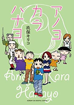 [玖保キリコ]のアノヨカラハナヨ (サンデーGXコミックス)