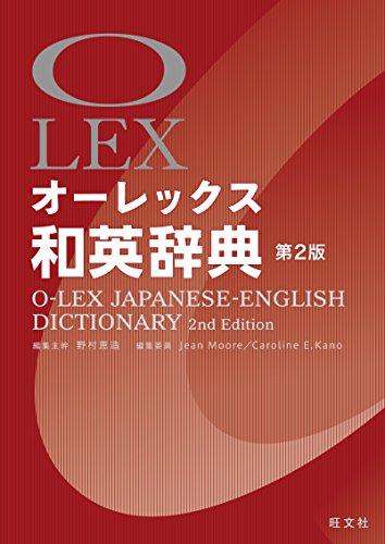 オーレックス和英辞典 第2版の詳細を見る