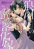 狼社長の蜜愛花嫁 (ぶんか社コミックス S*girl Selection Kindan Lovers)
