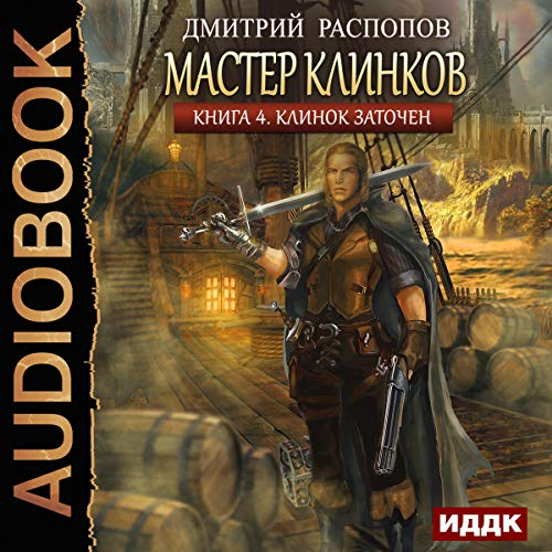 Blade Master IV (Russian Edition) audiobook cover art