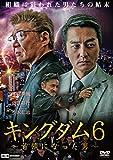 キングダム6 ~首領になった男~[DVD]