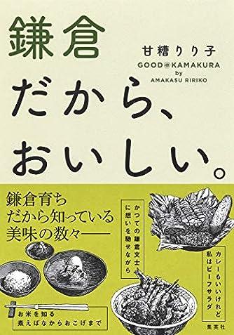 鎌倉だから、おいしい。