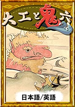 [日本の昔話, hori, YellowBirdProject]の大工と鬼六 【日本語/英語版】 きいろいとり文庫