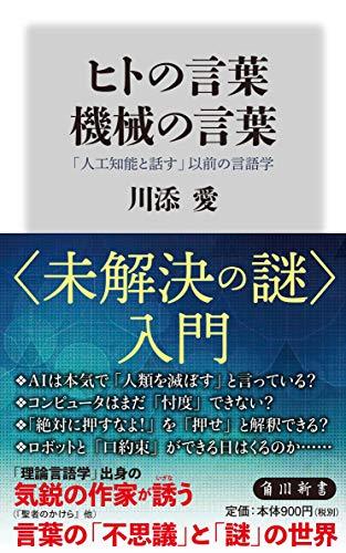 ヒトの言葉 機械の言葉 「人工知能と話す」以前の言語学 (角川新書)の詳細を見る