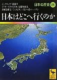 日本はどこへ行くのか 日本の歴史25 (講談社学術文庫)
