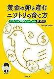 黄金の卵を産むニワトリの育て方 FXトラリピ最強トレーダーの投資術 (角川書店単行本)