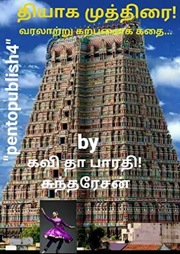 தியாக முத்திரை: வரலாற்று கற்பனைக் கதை (Tamil Edition)