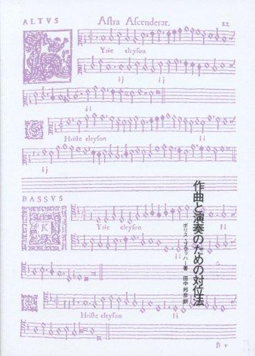作曲と演奏のための対位法