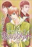 恋のツメアト 2 (キャラコミックス)