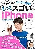 51b0C9iWziL. SL160  - アメトーーク「iPhone使いこなせていない芸人」で紹介されていたiOS10・iPhone7の新機能や小技18選