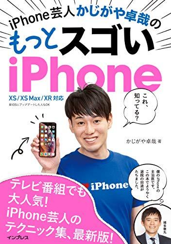 iPhone芸人 かじがや卓哉の もっとスゴい iPhone 超絶便利なテクニック125 XS/XS Max/XR 対応