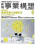 月刊事業構想2020年6月号: 未来を変える働き方
