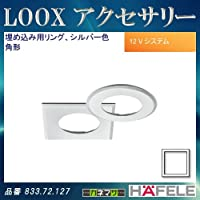 LOOX LED 2025 【HAFELE】 埋め込み用リング 角形 シルバー色 833.72.127