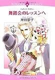 舞踏会のレッスンへ (エメラルドコミックス ロマンスコミックス)