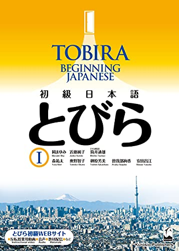 Compare Textbook Prices for Tobira 1: Beginning Japanese - Textbook - Shokyu Nihongo - Includes Online Resources Multilingual Edition  ISBN 9784874248706 by Satoru, Mayumi