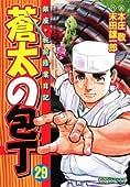 蒼太の包丁 29 (マンサンコミックス)