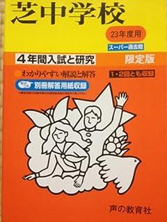 芝中学校 23年度用 (4年間入試と研究27)