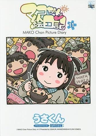マコちゃん絵日記(11) (FLOW COMICS)