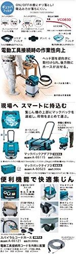 マキタ(Makita)集じん機(乾湿両用)8LVC0820