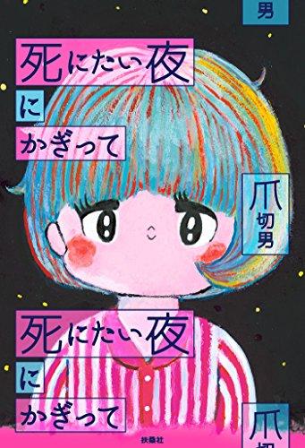 Amazon.co.jp: 死にたい夜にかぎって (扶桑社BOOKS) eBook: 爪 ...