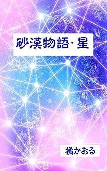 [橘かおる]の砂漠物語・星 灼熱、プリンスシリーズ (ボーイズラブ)