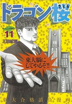 [三田紀房]のドラゴン桜(11) (モーニングコミックス)