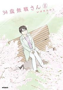 34歳無職さん 8 (MFコミックス フラッパーシリーズ)