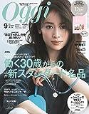 Oggi(オッジ) 2020年 09 月号 [雑誌]