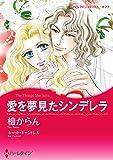愛を夢見たシンデレラ (ハーレクインコミックス)