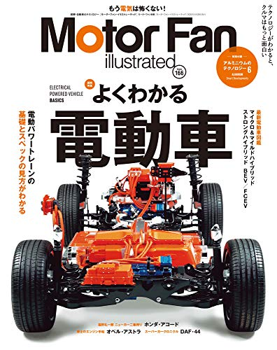 MOTOR FAN illustrated - モーターファンイラストレーテッド - Vol.166 (モーターファン別冊)