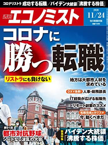 週刊エコノミスト 2020年11月24日号 [雑誌]