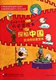Exploring China (Huge Dragons Ruyi Pearl)--World Teenagers Favourite Historical Adventure Book (Chinese Edition)