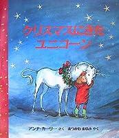 クリスマスにきたユニコーン (児童図書館・絵本の部屋)
