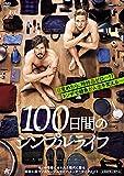 100日間のシンプルライフ[DVD]