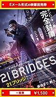 『21ブリッジ』2021年4月9日(金)公開、映画前売券(一般券)(ムビチケEメール送付タイプ)