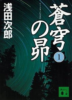 [浅田次郎]の蒼穹の昴(1) (講談社文庫)