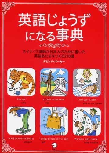 [画像:英語じょうずになる事典―ネイティブ講師が日本人のために書いた英語あたまをつくる210講]