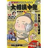 NHK G-Media大相撲中継 初場所号 2021年 1/16号 (サンデー毎日 増刊)