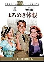 よろめき休暇 [DVD]