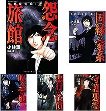 強制除霊師・斎 1-10巻 新品セット