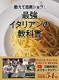 教えて日高シェフ! 最強イタリアンの教科書 ACQUA PAZZAチャンネル公式レシピBOOK