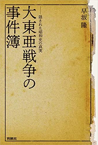 大東亜戦争の事件簿――隠された昭和史の真実 (扶桑社BOOKS)