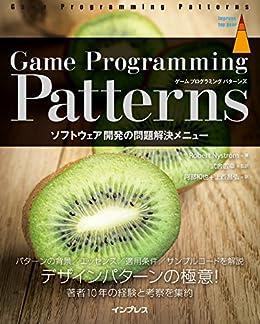[Robert Nystrom, 阿部和也, 上西昌弘, 武舎広幸]のGame Programming Patterns ソフトウェア開発の問題解決メニュー impress top gearシリーズ
