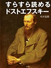 表紙: すらすら読めるドストエフスキー   桃井富範