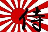 Michael & Rene Pflüger Barmstedt - Postkartenformat - Premium Autoaufkleber Fahne/Flagge Japan Japanische Kriegsflagge Samurai Sticker Aufkleber Auto Caravan